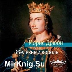Железный король (Аудиокнига) декламаторКонышев Павел