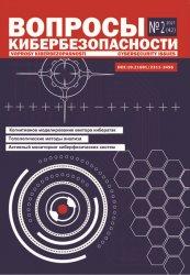 Вопросы кибербезопасности №2 2021