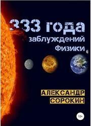 333 года заблуждений физики