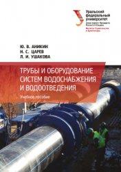 Трубы и оборудование систем водоснабжения и водоотведения