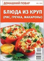 Домашний повар №1 2021