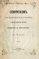 Спиритизм, его историческое развитие, религиозно-философские воззрения и отношение к христианству