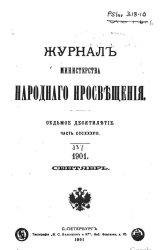 Журнал Министерства Народного Просвещения 1901-2