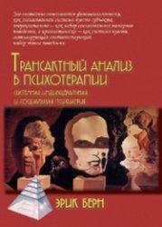 Трансактный анализ в психотерапии. Системная индивидуальная и социальная психиатрия