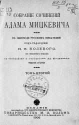 Собрание сочинений Адама Мицкевича Т.2