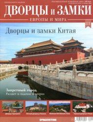 Дворцы и замки Европы №111. 2021 Дворцы и замки Китая