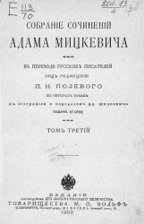 Собрание сочинений Адама Мицкевича Т.3