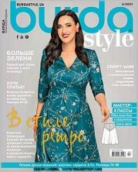 Burda Style №4 2021 (Украина)