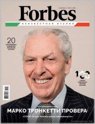 Forbes №4 2021 (Россия)