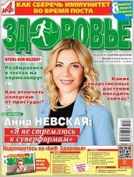 АиФ. Здоровье №6 2021