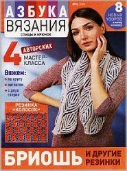 Азбука вязания №12 2020