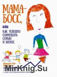 Мама-босс, или Как успешно совмещать семью ибизнес