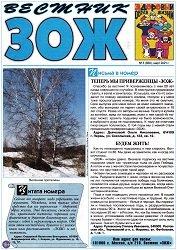 Вестник ЗОЖ №6 2021