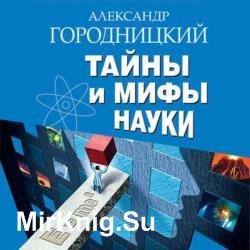 Тайны и мифы науки. В поисках истины (Аудиокнига)