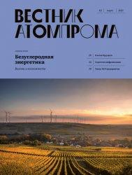 Вестник Атомпрома №2 2021