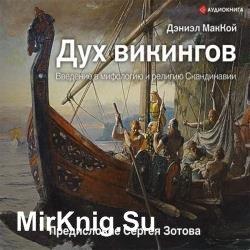 Дух викингов. Введение в мифологию и религию Скандинавии (Аудиокнига)