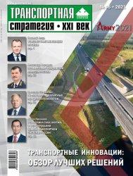 Транспортная стратегия - XXI век №46 2021