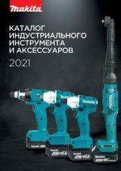 Makita. Каталог индустриального инструмента и аксессуаров 2021