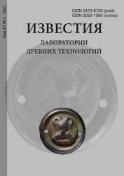 Известия Лаборатории древних технологий №1 2021