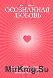 Осознанная любовь. Как улучшить отношения спомощью терапии принятия иответственности