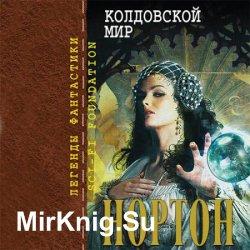 Колдовской Мир (Аудиокнига)