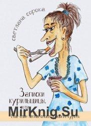 Дневник курильщицы. Еще один легкий способ бросить курить