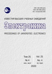 Известия высших учебных заведений. Электроника №4 2020