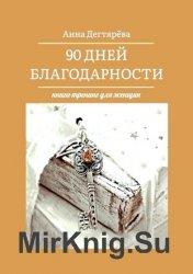 90 дней благодарности. Книга-тренинг для женщин
