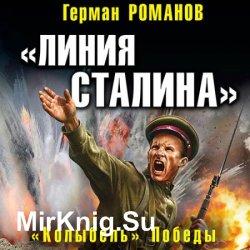 «Линия Сталина». «Колыбель» Победы (Аудиокнига)