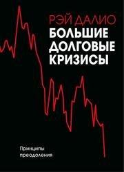 Большие долговые кризисы. Принципы преодоления