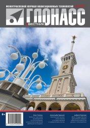 Вестник ГЛОНАСС №2 2021