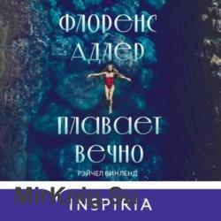 Флоренс Адлер плавает вечно (Аудиокнига)