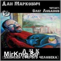 ЛЧК. Записки старого человека (Аудиокнига)