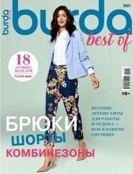 Burda. Специальный выпуск №2 2021 Брюки & Co