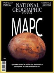National Geographic №4 2021 (Россия)