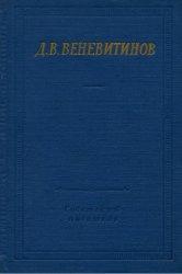Д. В. Веневитинов. Полное собрание стихотворений (1960)