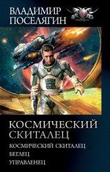 Космический скиталец: Космический скиталец. Беглец. Управленец. Сборник