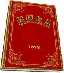 Нива. Иллюстрированный журналъ для семейнаго чтенiя 1873