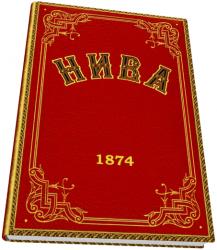Нива. Иллюстрированный журналъ для семейнаго чтенiя 1874