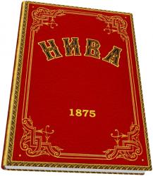Нива. Иллюстрированный журналъ для семейнаго чтенiя 1875