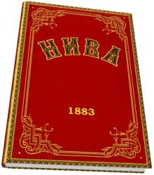 Нива 1883 год. Иллюстрированный журналъ для семейнаго чтенiя