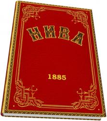 «Нива» 1885 годъ. Иллюстрированный журналъ для семейнаго чтенiя