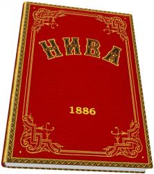 «Нива» 1886 годъ. Иллюстрированный журналъ для семейнаго чтенiя