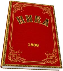 «Нива» 1888 годъ. Иллюстрированный журналъ для семейнаго чтенiя