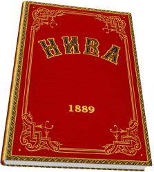 «Нива» 1889 годъ. Иллюстрированный журналъ для семейнаго чтенiя