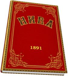 «Нива» 1891 годъ. Иллюстрированный журналъ для семейнаго чтенiя