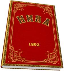«Нива» 1892 годъ. Иллюстрированный журналъ для семейнаго чтенiя