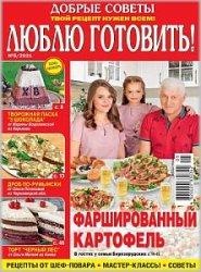 Добрые советы. Люблю готовить! №5 2021 (Украина)