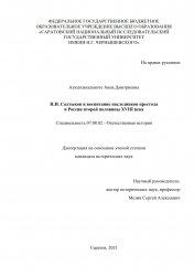 Н.И. Салтыков и воспитание наследников престола в России второй половины XVIII века