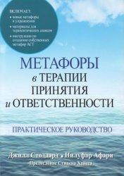 Метафоры в терапии принятия и ответственности